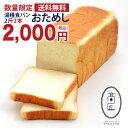 【送料無料】数量限定!高匠(たかしょう) 湯種食パン おためし 2本(2斤分×2本) ※お一人様1セット限り※ 高級食…