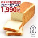 【2斤×2本】数量限定!高匠(たかしょう) 湯種食パン おためし 2本 ※お一人様1セット限り※ 高級食パン 焼き上げ当…