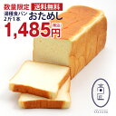 【2斤×1本】数量限定!高匠(たかしょう) 湯種食パン おためし 1本 ※お一人様1本限り※ 高級食パン 焼き上げ当日発…