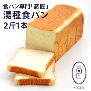 高匠(たかしょう) 湯種食パン 1本(2斤分)高級食パン お取り寄せ 焼き上げ当日発送