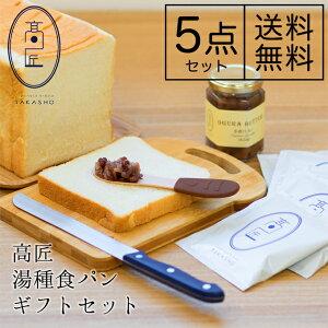 高匠(たかしょう) 湯種食パンギフトセット 5点入り 贈り物 詰め合わせ 高級食パン お取り寄せ 焼き上げ当日発送 熨斗(のし)ラッピング対応可能 お歳暮