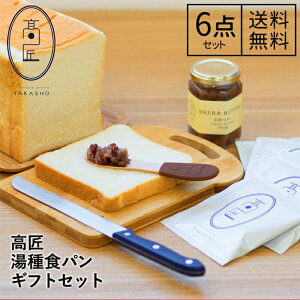 高匠(たかしょう) 湯種食パンギフトセット 6点入り 贈り物 詰め合わせ 高級食パン お取り寄せ 焼き上げ当日発送 熨斗(のし)ラッピング対応可能