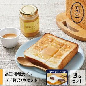 高匠(たかしょう) 湯種食パン プチ贅沢3点セット【はちみつバター】ご自宅用セット 高級食パン お取り寄せ 焼き上げ当日発送