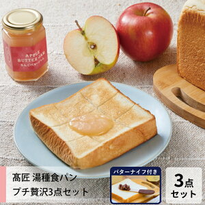 高匠(たかしょう) 湯種食パン プチ贅沢3点セット【りんごジャムバター】ご自宅用セット 高級食パン お取り寄せ 焼き上げ当日発送
