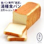 髙匠食パン高級食パン湯種食パン2斤サイズ1本