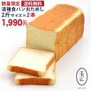 【2斤サイズ×2本】数量限定!高匠(たかしょう) 湯種食パン おためし 2本 ※お一人様1セット限り※ 高級食パン 焼き…