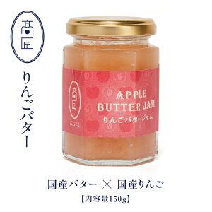 食パン専門店「高匠」 りんごバタージャム スプレット 150g