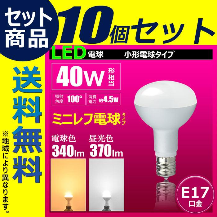 10個セット LED電球 E17 40W相当 レフ球 LED ミニレフ電球 角度100度小形電球タイプ LED レフ電球 ミニレフ形 LB3017A--10 電球色2700K LB3017C--10 昼光色6000K 照明 LEDランプ ビームテック