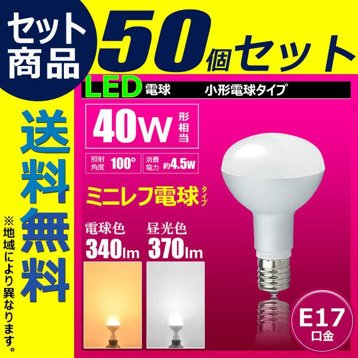 50個セット LED電球 E17 40W相当 レフ球 LED ミニレフ電球 角度100度小形電球タイプ LED レフ電球 LB3017A--50 電球色2700K LB3017C--50 昼光色6000K 照明 LEDランプ ビームテック