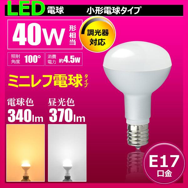 LED電球 E17 口金 40W 形 相当 調光器対応 ミニレフ 広配光 タイプ 電球色 昼光色 照明 ライト 省エネ LB3017AD LB3017CD LB3017D ビームテック