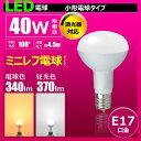 LED電球 E17 40W相当 調光器対応 LEDレフ電球 e17 レフ球 LED ミニレフ電球 小形電球タイプ ミニレフ電球タイプ ミニ…