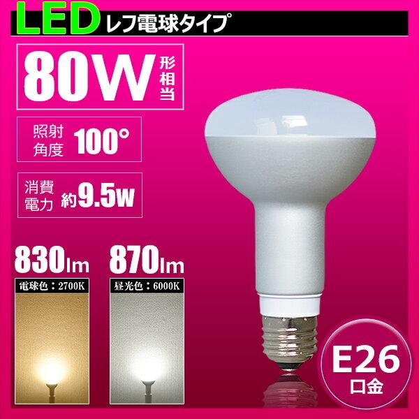 LED電球 E26 80w相当 レフ LED レフ球 レフ電球タイプ レフ球形 LED 角度100度レフランプ形 LEDランプ LED照明 LB3026A 電球色 2700K LB3026C 昼光色 6000K ビームテック