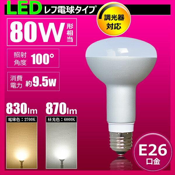 LED電球 E26 80W相当 調光器対応 LED レフ電球 E26 レフ球 レフ電球タイプ 角度100度一般電球 交換 LB3026AD 電球色2700K LB3026CD 昼光色6000K 照明 LEDランプ ビームテック
