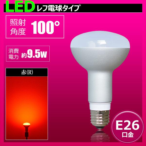 LED電球 E26 赤色 レフ LED レフ電球 9.5W レフ球 レフ電球タイプ 角度100度 LB3026R 赤 照明 LEDランプ ビームテック