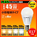 LED電球 E17 調光器対応 40W 45W相当 ミニクリプトン 4W LED 電球 小形電球タイプ ミニクリプトン形 e17 LEDライト LB9317HD...