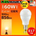 LED電球 e17 60w相当 調光器対応 LED電球 e17 電球色 広配光 ミニクリプトン e17 ミニクリプトン電球 60w led ミニクリプトン形 L...
