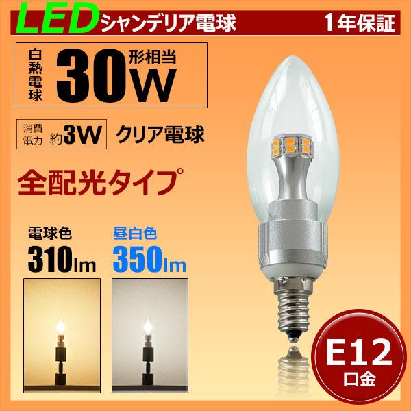 LED シャンデリア 電球 E12 30W 360度 LC6012-3II LC6012A-3II 電球色 2700K 310lm LC6012Y-3II 昼白色 5000K 350lm 口金 クリア 照明 ランプ 全体発光 360度 相当 ビームテック