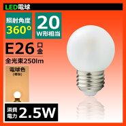 LED電球E2620W型相当フロストミニボール球LED電球E26電球色LED電球E26小形電球タイプやわらかな光が広がるLDA2L-G/Z20/BT電球色相当照明LEDランプビームテック