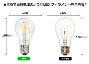 LED電球E26口金30W40W形相当フィラメントエジソン一般電球広配光タイプ濃い電球色電球色間接照明クリアライト省エネレトロおしゃれガラスLDA4H-F/BTLDA4L-F/BTLDA4-F/BTビームテック