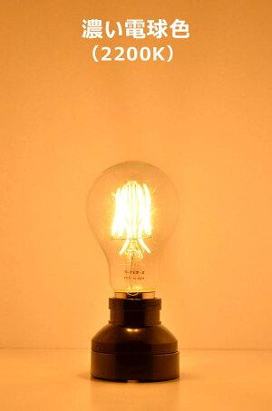 LED電球E2640W相当電球色フィラメントシャンデリア電球クリアー電球レトロ北欧LDA4-F/BT