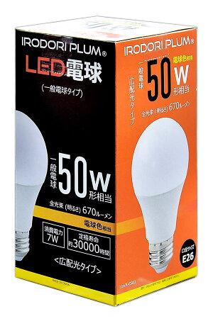2個セットLED電球E2650W形相当一般電球形PS60広配光タイプ光の広がるタイプled電球e26電球色昼光色LEDライト価格重視型新生活インテリアLED照明省エネLDA7-C50II--2IRODORIPLUM照明LEDランプビームテック