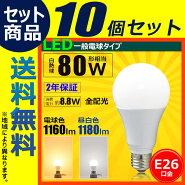 10個セット2年保証LED電球E2680w相当全方向光の広がるタイプE26LED電球一般電球形日亜化学チップLEDライトインテリアLED照明省エネLEDランプLDA9-G/Z80/BT--10IRODORIPLUMビームテック