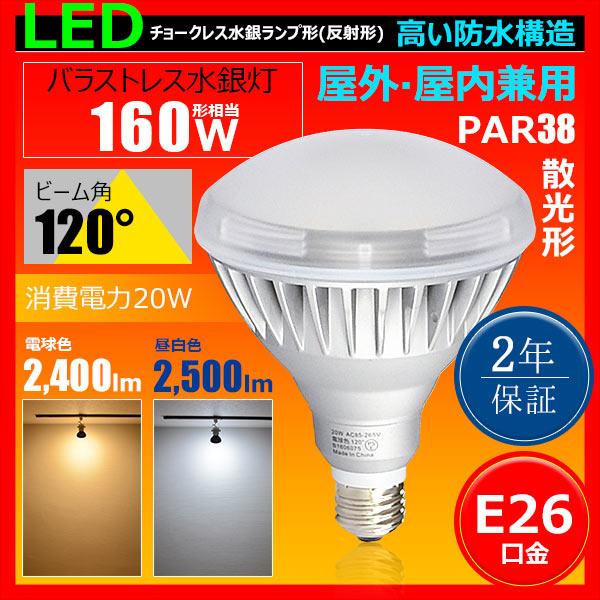2年保証 LED ビーム電球 E26口金 160W相当 屋外 屋内 防塵 防水 PAR38 ランプ レフ 散光形 バラストレス水銀灯 スポットライト LDR20L-MGW38 電球色 LDR20N-MGW38 昼白色 ビームテック