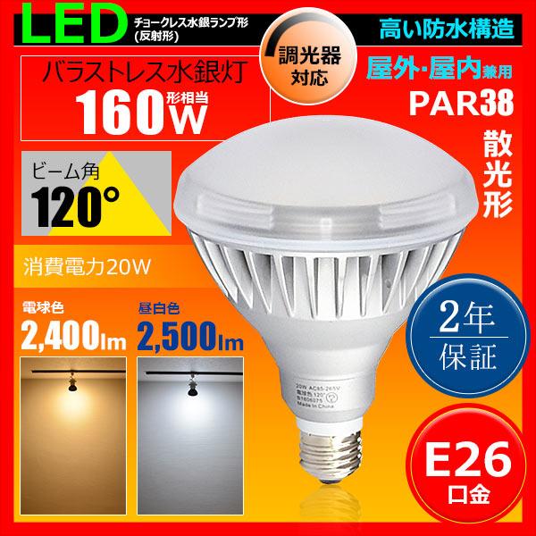 2年保証 LED ビーム電球 E26口金 160W相当 調光器対応 屋外 屋内 防水 PAR38 ビーム角120度 ランプ バラストレス水銀灯 スポットライト レフ形 散光形 LDR20L-MGW38D 電球色 LDR20N-MGW38D 昼白色 ビームテック