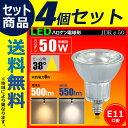 4個セット LEDスポットライト ハロゲンランプ形 E11口金 50W相当 直径50mm ビーム角38度 電球 昼光 色 照明 JDR 送料無料 LDR6L-E11--4 LDR6N-E11--4 L