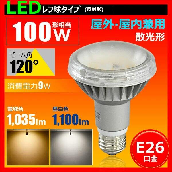 LEDビーム球 E26口金 100W相当 ビーム角120度 PAR38 IP65 屋外屋内兼用 電球色 昼白色 防塵 防水 スポットライト ランプ タイプ 省エネ 形 照明 看板灯 用 LDR9L-MGW-RF LDR9N-MGW-RF ビームテック