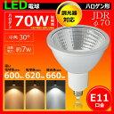 LED電球 E11 調光器対応 70w形相当 ハロゲン形 中角30度 JDRφ70 led電球 e11 60w ハロゲン電球形 ハロゲンタイプ ハロゲン電球タイ...