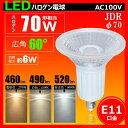LED電球 e11 70W相当 JDR径70 広角60度 ハロゲン形 ハロゲンタイプ ハロゲン電球タイプ LEDスポットライト LS7111TA 電球色 LS7111TN 白色 LS7111TC 昼光