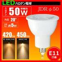 LED電球 E11 50W相当 JDRΦ50 ビーム角20°ハロゲン形 LEDスポットライト led電球 e11 電球色 LED ハロゲン電球 ハロゲン球 ハロ...