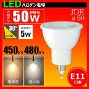 LED電球 e11 50W相当 角度30度ハロゲン形 ハロゲン型 JDR径50 LEDスポットライト E11 LEDハロゲン球 e11 LSB5111A-30 電球色 LSB5111Y-30 昼白色