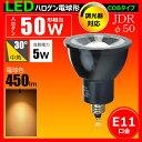 LED電球 e11 50W相当 調光器対応 角度30度ハロゲン形 JDRφ50 LEDスポットライト E11 LEDハロゲン球 e11 ハロゲン電球形 黒 le...