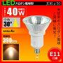 LEDスポットライトハロゲンランプ形E11口金40W相当直径50mmビーム角30度電球色照明JDRLSB5111JAビームテック