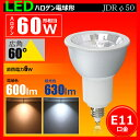 LED電球 e11 60W相当 広角60度ハロゲン形 JDRφ50 ハロゲン電球タイプ LEDスポットライト LED ハロゲン球 e11 ledランプ ledラ...