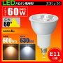 LEDスポットライトハロゲンランプ形E11口金60W相当直径50mmビーム角60度電球昼光色照明JDRLSL5111A-60LSL5111C-60LSL5111-60ビームテック