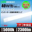 LED蛍光灯 40w形 直管 1200mm ガラス 発光角300°G13 t8 LED インバーター式対応工事不要 LED直管型蛍光灯 led蛍光灯 直管形 L...