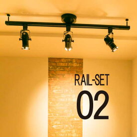 シーリングライト おしゃれ スポット LED ライト 天井照明 ライティングレール ダクトレール RAIL-SET02 ビームテック