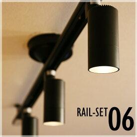 【送料無料】シーリングライト おしゃれ スポット LED ライト 天井照明 ライティングレール ダクトレール RAIL-SET06 ビームテック
