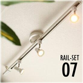 シーリングライト おしゃれ スポット LED ライト 天井照明 ライティングレール ダクトレール RAIL-SET07 ビームテック