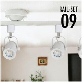 シーリングライト おしゃれ スポット LED ライト 天井照明 ライティングレール ダクトレール RAIL-SET09 ビームテック