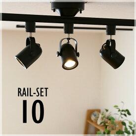 シーリングライト おしゃれ スポット LED ライト 天井照明 ライティングレール ダクトレール RAIL-SET10 ビームテック