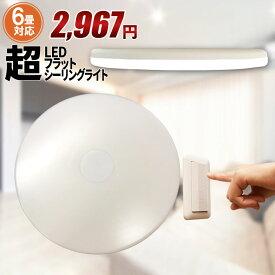 シーリングライト 6畳 LED 電球色 昼光色 シンプル 天井直付灯 リビング 居間 ダイニング 食卓 寝室 子供部屋 ワンルーム 一人暮らし CL-O6 ビームテック