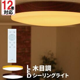 シーリングライト おしゃれ LED 12畳 8畳 6畳 調光 調色 天井直付灯 木枠 木目 ウッドフレーム リモコン 照明器具 和室 寝室 おしゃれ 直付け 北欧 ダイニング リビング 居間 インテリア CL-YD12CD-Ring ビームテック