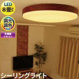 8畳用 和室 照明 寝室 シーリングライト 北欧 シーリング 8畳 おしゃれ リモコン付 リモコン 木枠 暖色 調光 調色 led CL-YD8CD-Ring ビームテック 文字はっきり