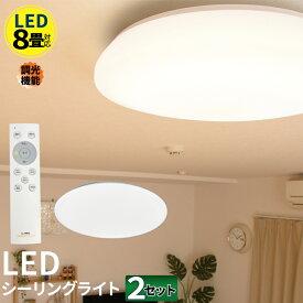 シーリングライト 8畳 2台セット LED おしゃれ 調光 リモコン 天井直付灯 明るい シーリング リビング 居間 ダイニング 食卓 寝室 子供部屋 ワンルーム 一人暮らし ホワイト 照明 CL-YD8P--2 昼白色 4400lm ビームテック 文字はっきり