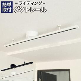 【送料無料】ダクトレール ライティングレール シーリングライト おしゃれ スポットライト 間接照明 drs100-s