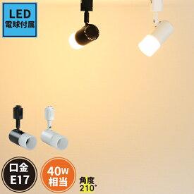 LED電球付属 ダクトレール用 スポットライト 40W DLS-PC-LDA5-E17 ビームテック
